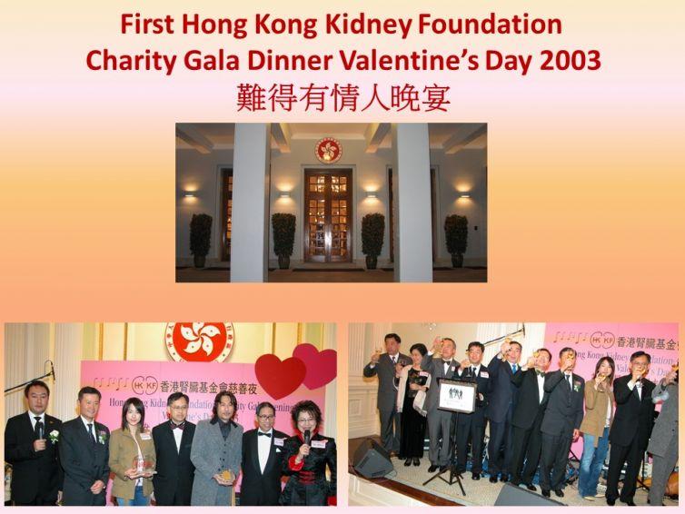 Charity Dinner 2003