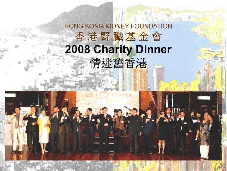 Charity Dinner 2008