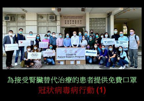 新冠病毒香港腎友支援行動及基金 1